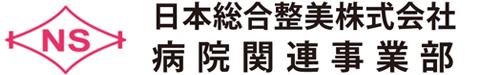 日本総合整美株式会社