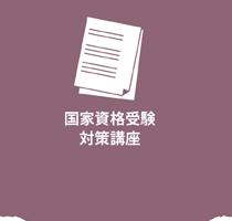 国家資格受験 対策講座